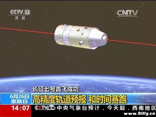 YZ-1A with Payload Stack - Image: CCTV via 9ifly.cn