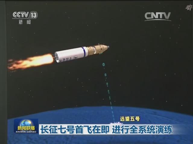 Image: CCTV via 9ifly.cn