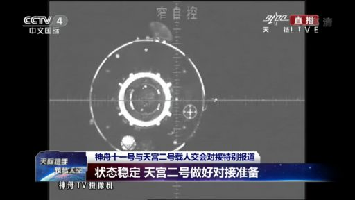 Tiangong-2 seen from Shenzhou-11 - Photo: CCTV