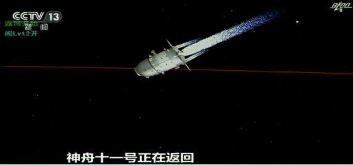 Deorbit Burn - Image: CCTV/9ifly.cn