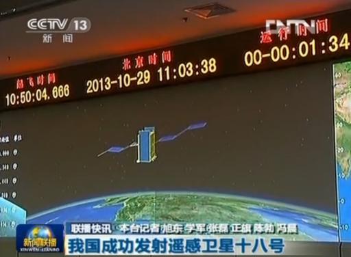 Yaogan SAR Satellite - Image: CCTV/CNTV