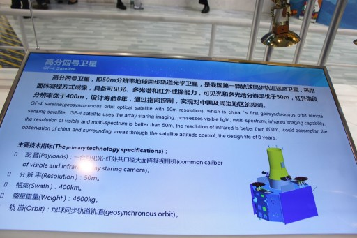 Gaofen-4 Technical Details - Photo: 9ifly.cn Forums